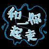 3445877296的QQ头像